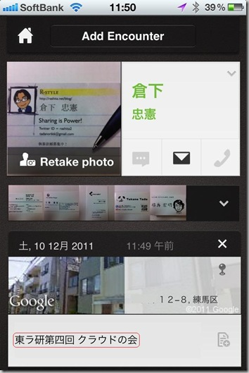 evernotehello20111211_02